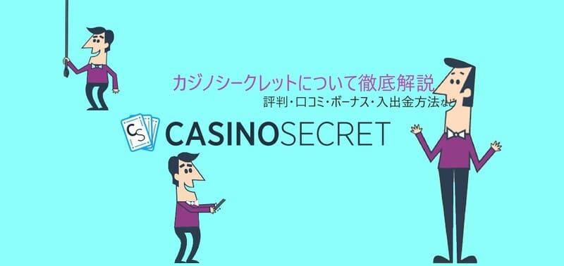 カジノシークレット